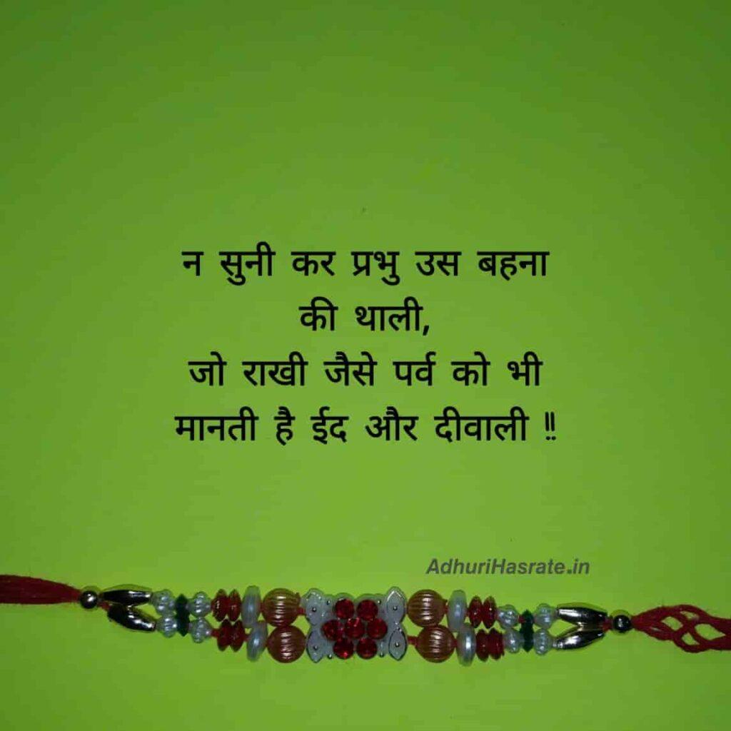 Na Suni Kar Prabhu Us Bhana Ki Thaali