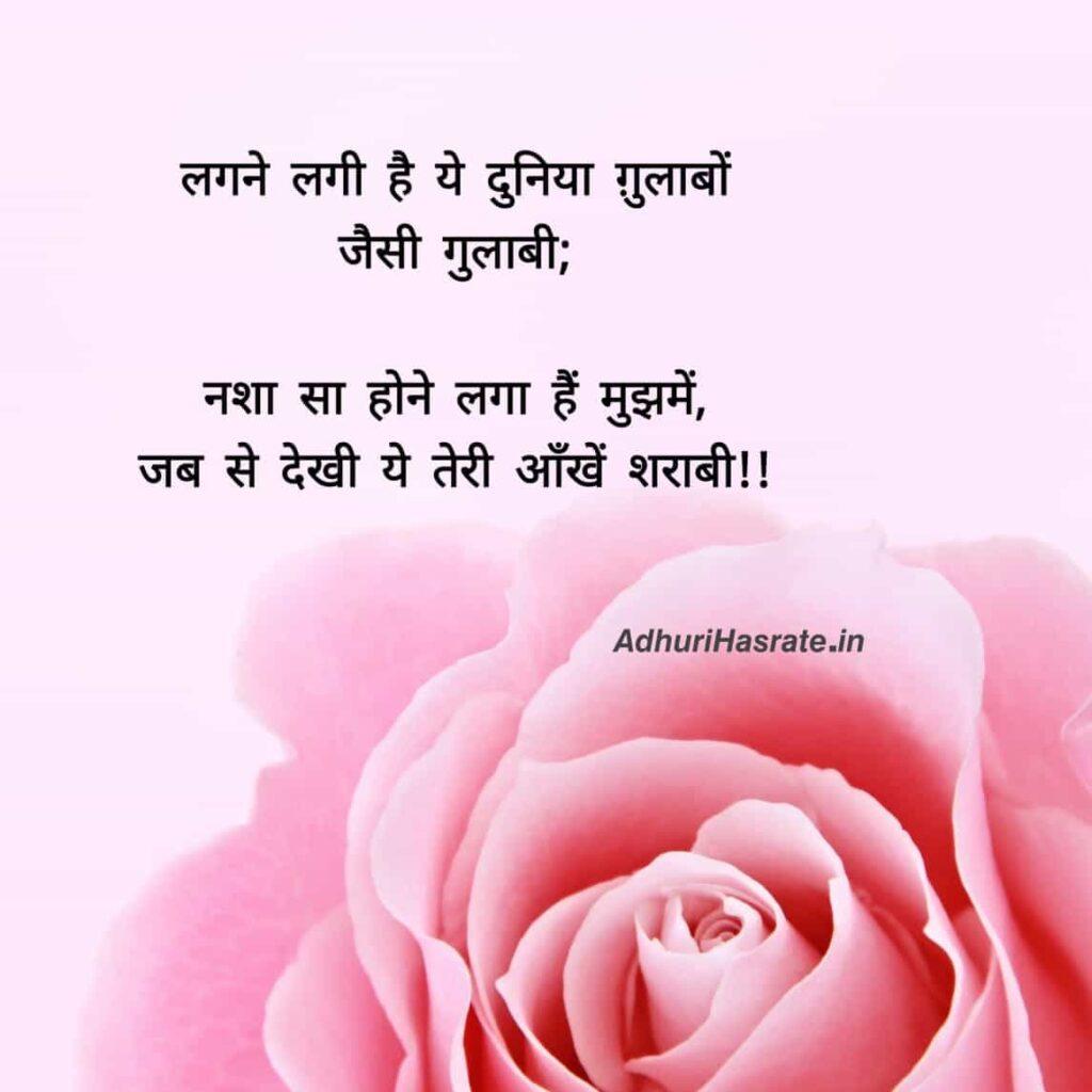 Lagne lagi hai- Romantic Shayari In hIndi For Girlfirend