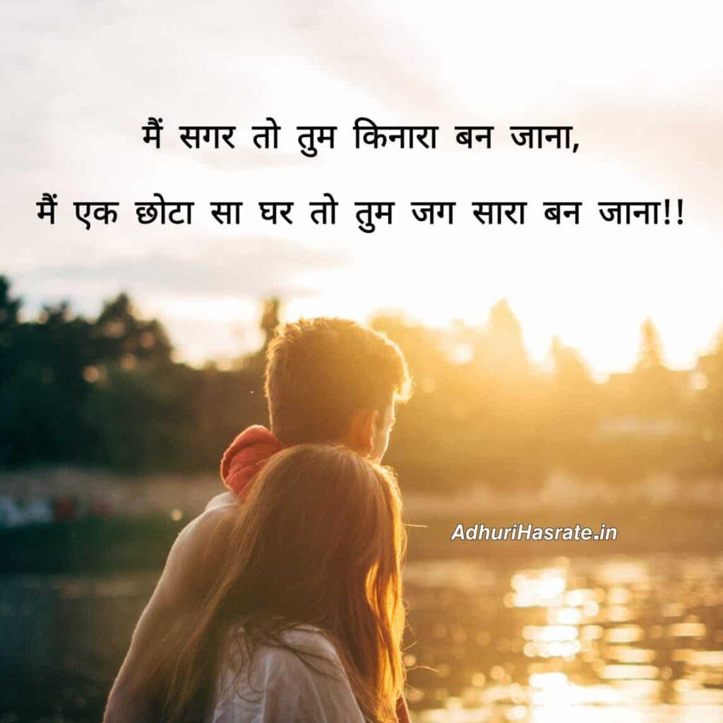 Mai Sagar To Tum Kinara  Romantic Shayari in Hindi- Adhuri Hasrate
