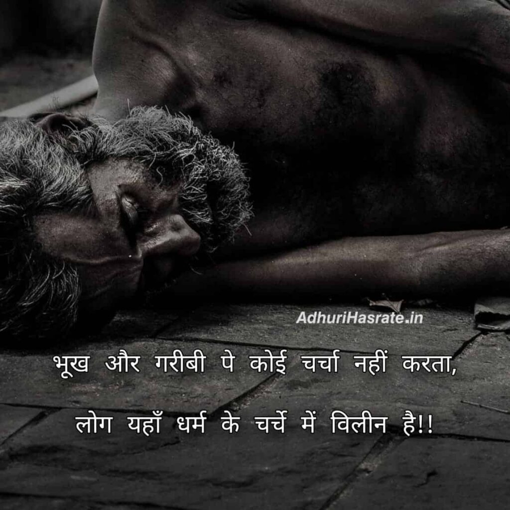 sad life status in hindi