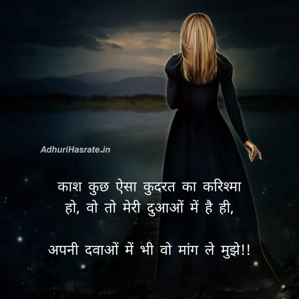 kash shayari in hindi