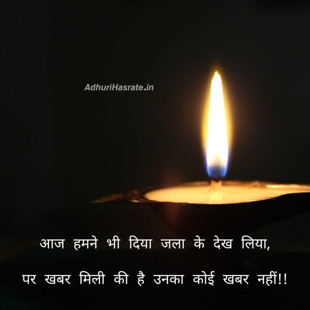 Aaj Humne Bhi Diya Jala ke dekh liya.