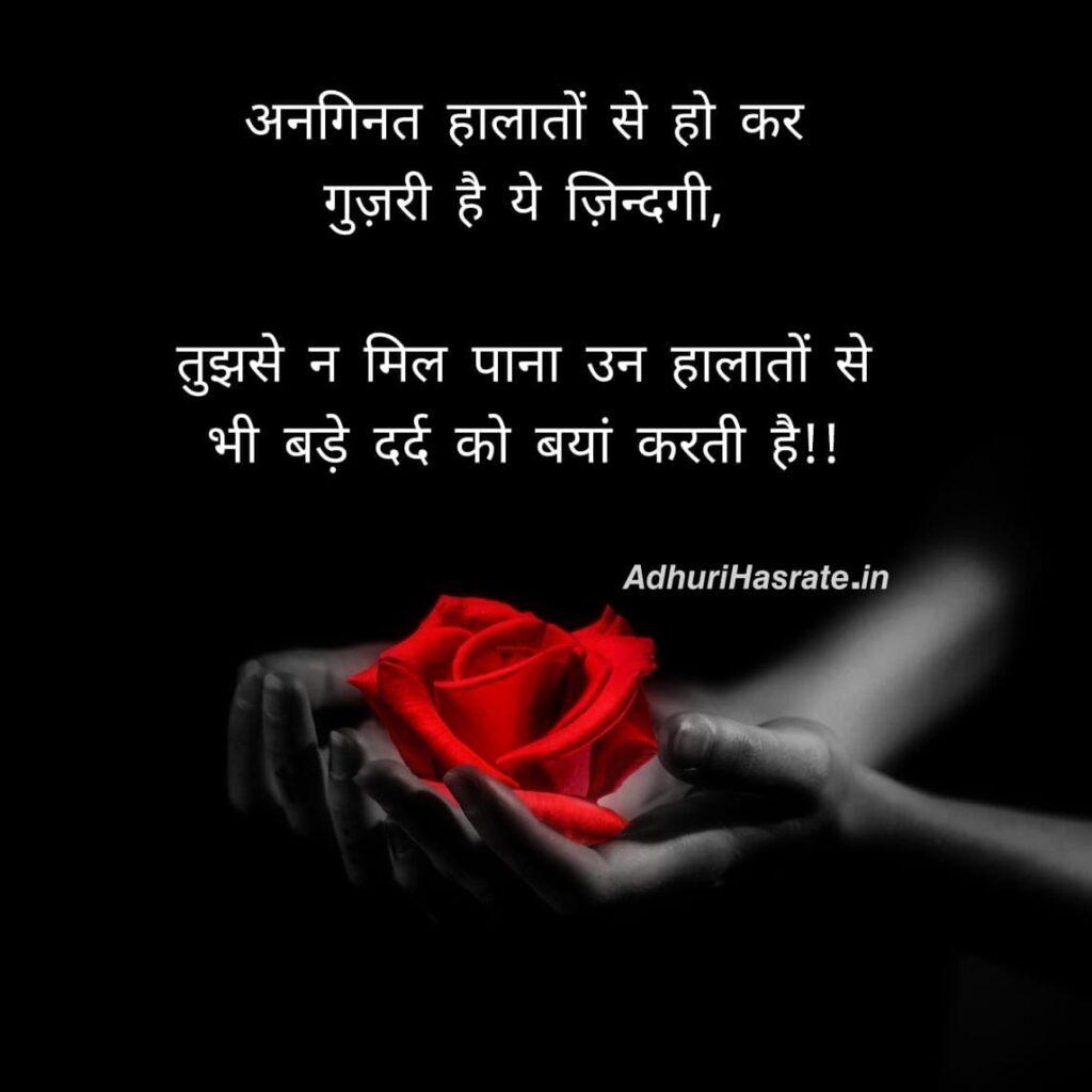 2 line sad shayari collections hindi - Adhuri Hasrate