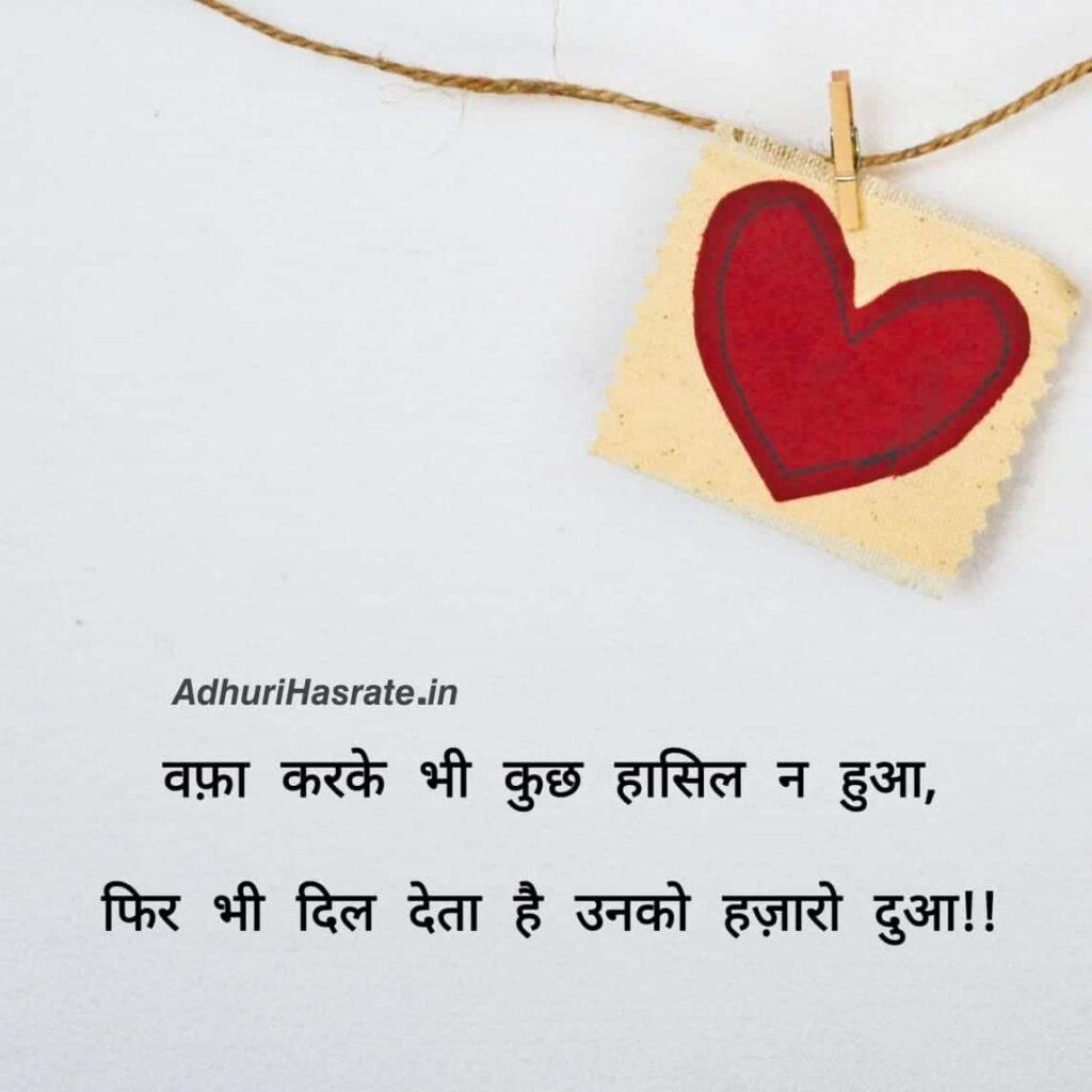 2 line sad status in hindi - Adhuri Hasrate