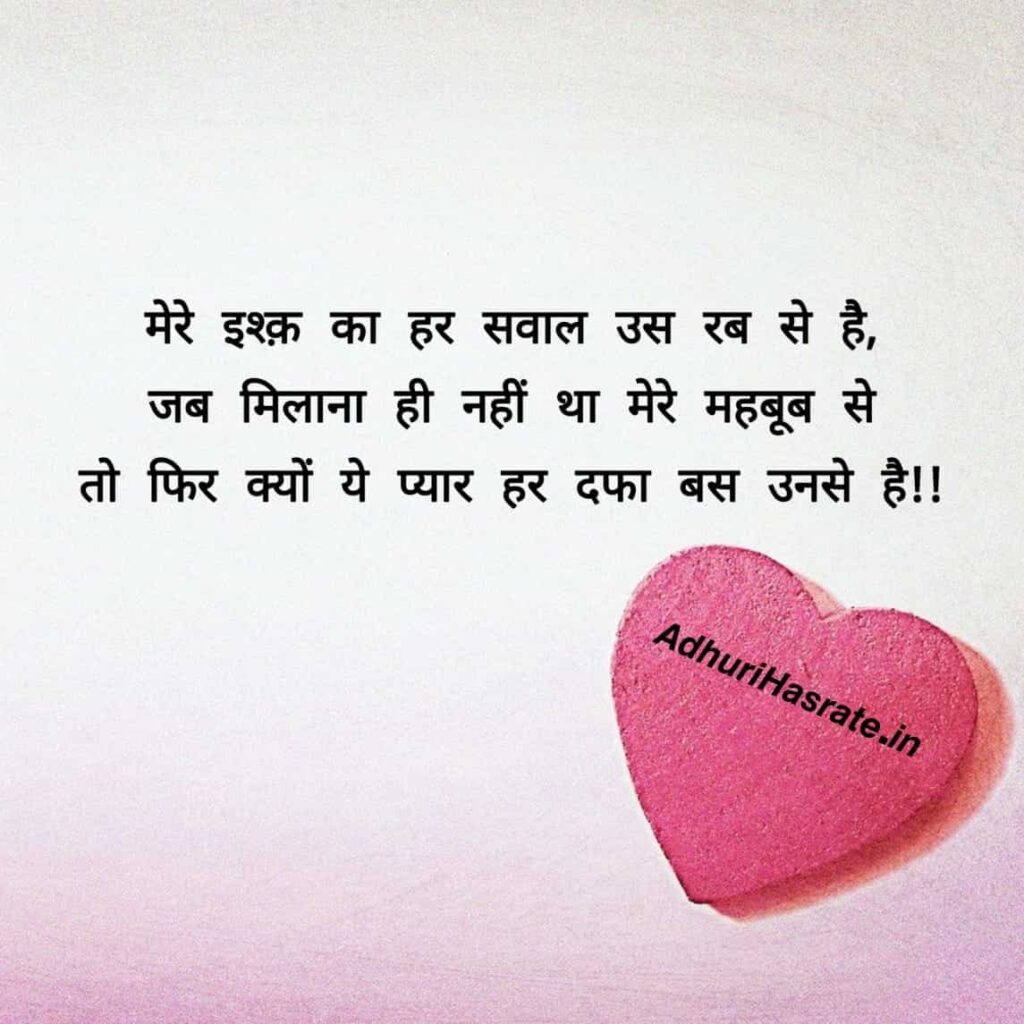 heart touching sad lines in hindi - Adhuri Hasrate