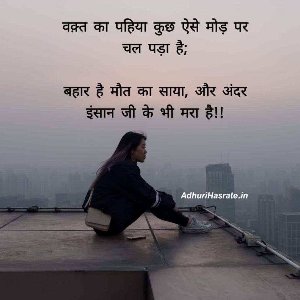 two line shayari in hindi on life - Adhuri Hasrate