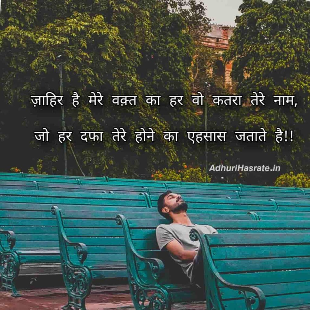 very sad 2 line shayari hindi - Adhuri Hasrate