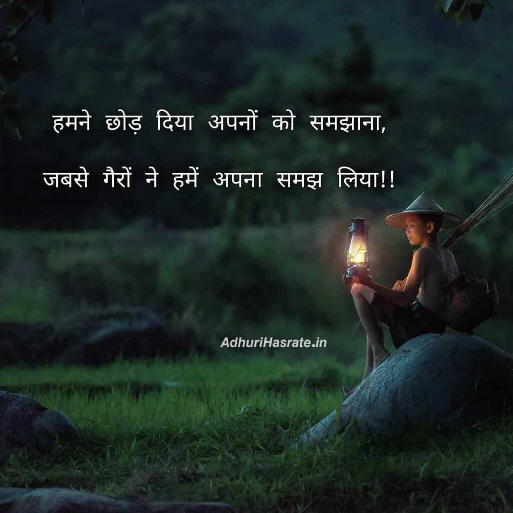 2 line very sad shayari in hindi - Adhuri Hasrate