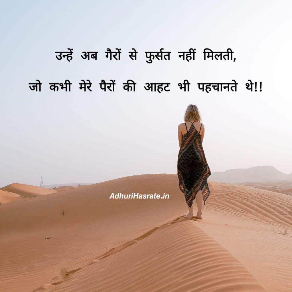 heart broken shayari in hindi for boyfriend - Adhuri Hasrate