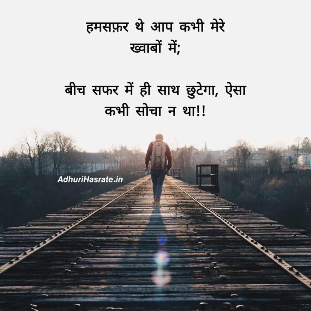 heart broken shayari in hindi for girlfriend - Adhuri Hasrate