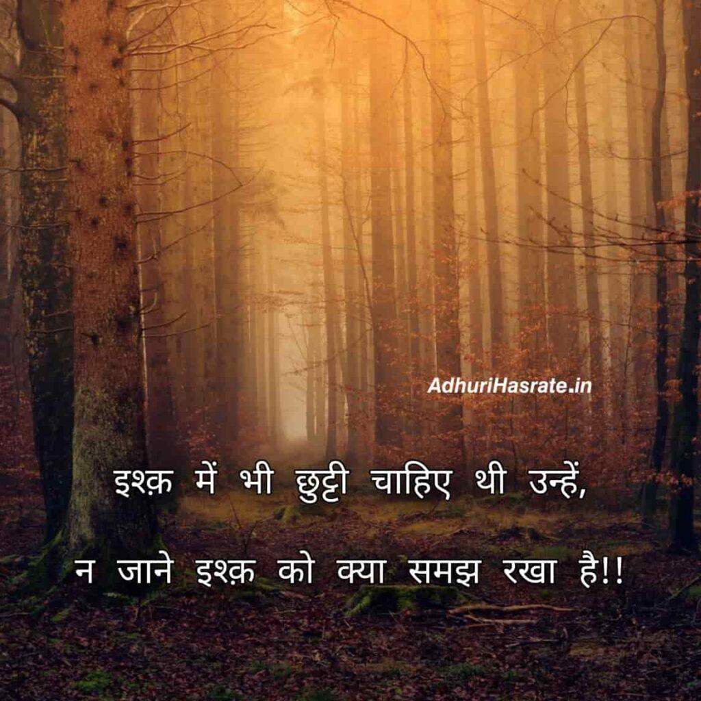 broken heart shayari in hindi - Adhuri Hasrate