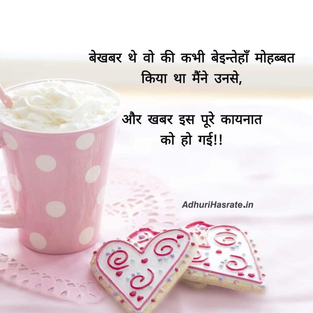 shayri for broken heart in hindi - Adhuri Hasrate