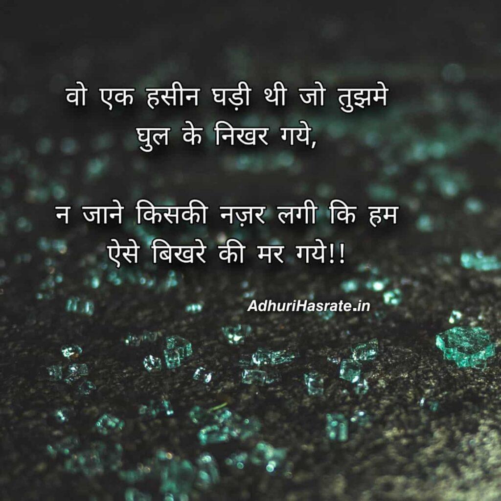 ad broken heart shayari in hindi - Adhuri Hasrate
