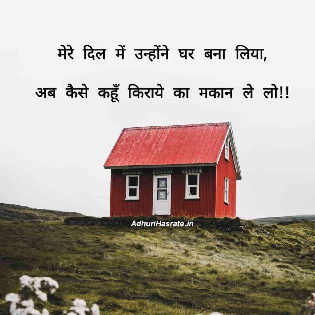 2 line heart broken shayari - Adhuri Hasrate
