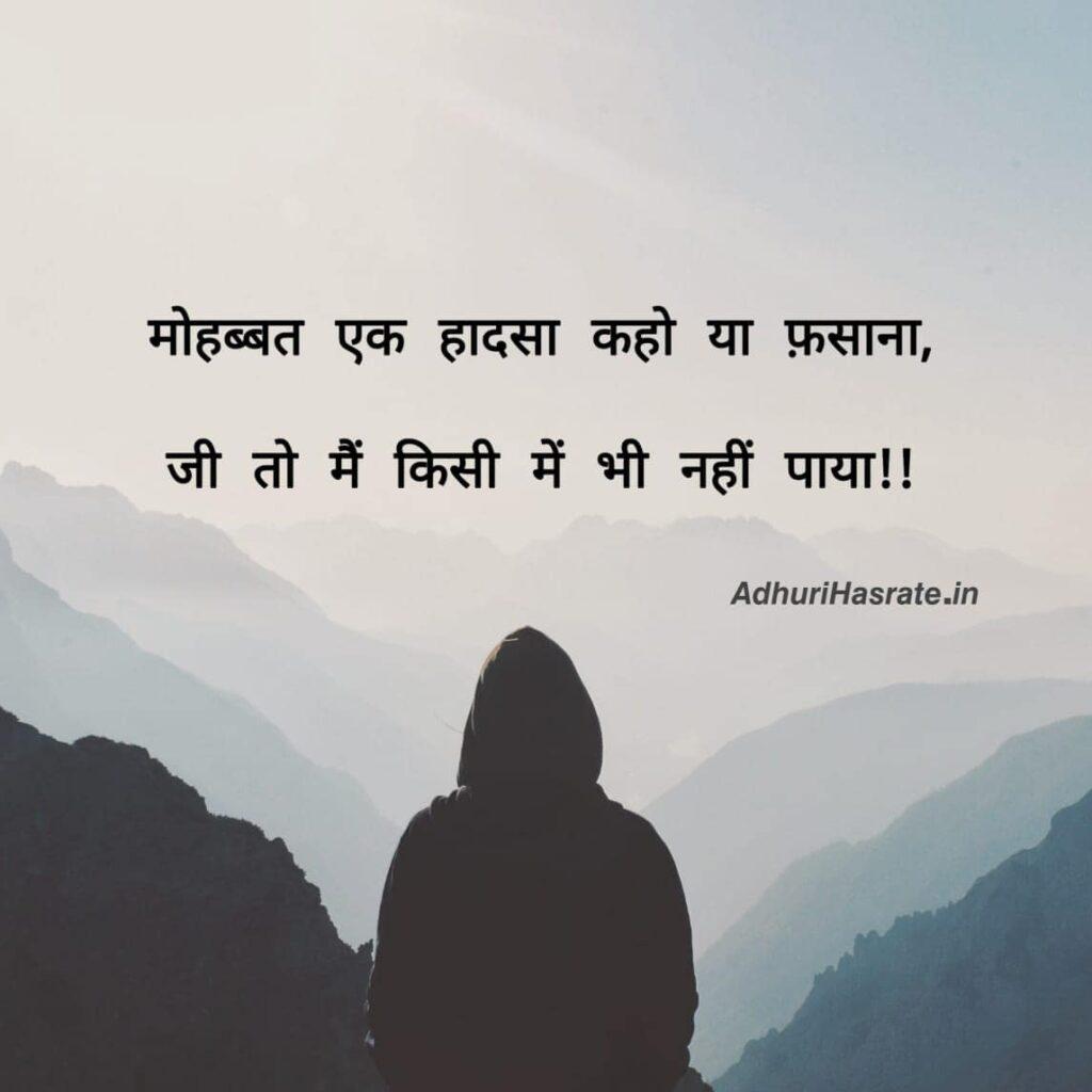 heart touching shayari - Adhuri Hasrate
