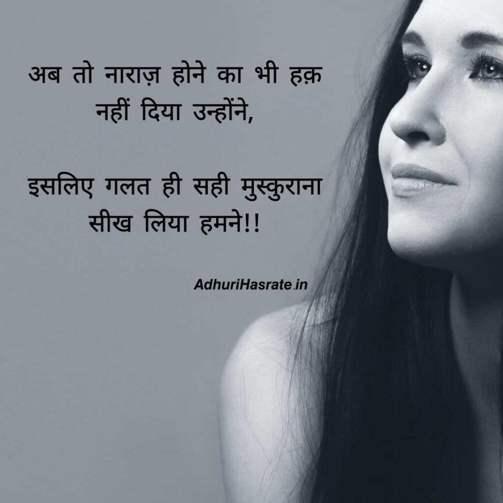sad sms life hindi