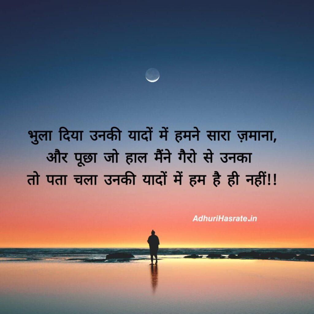 Bhula Diya Unki yaado Me Taad shayari in hindi