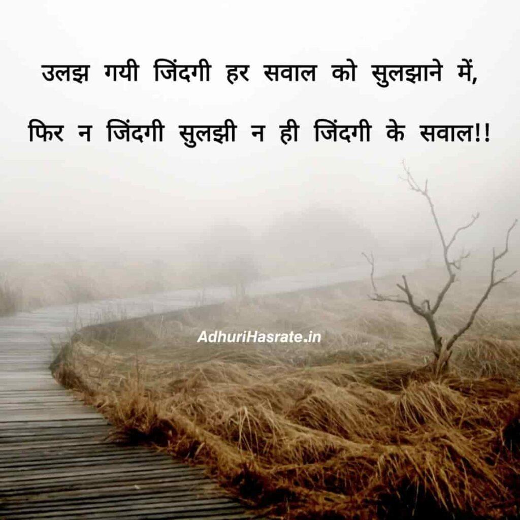 emotional shayari in hindi on life - Adhuri Hasrate