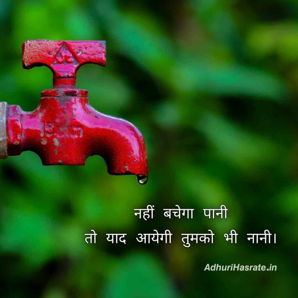 water conservation slogan in hindi language
