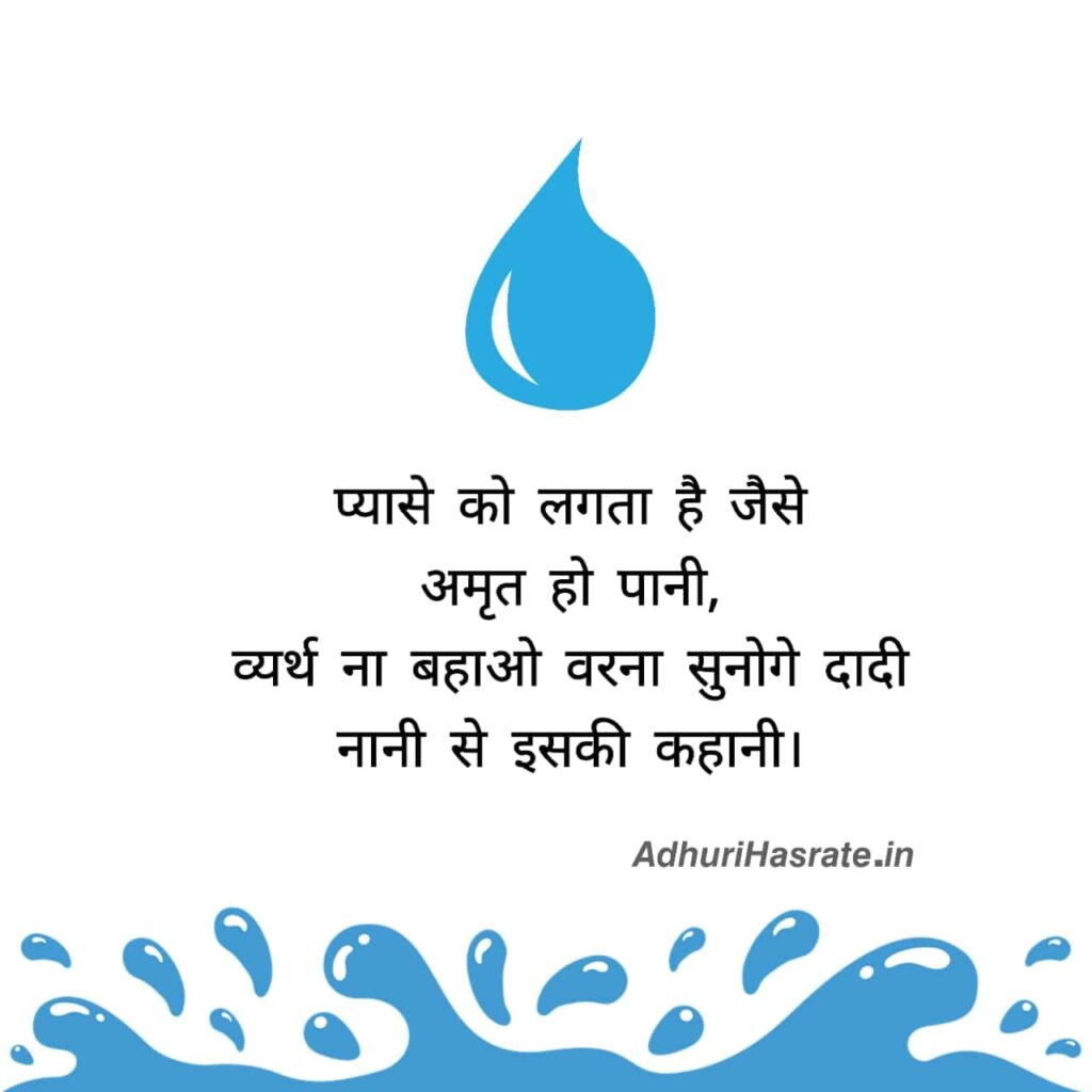 save water slogans posters