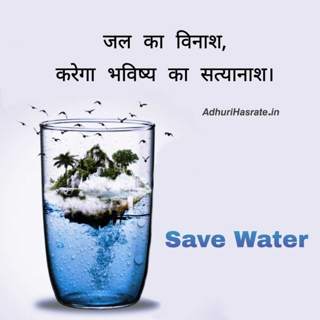 rhyming slogans on save water