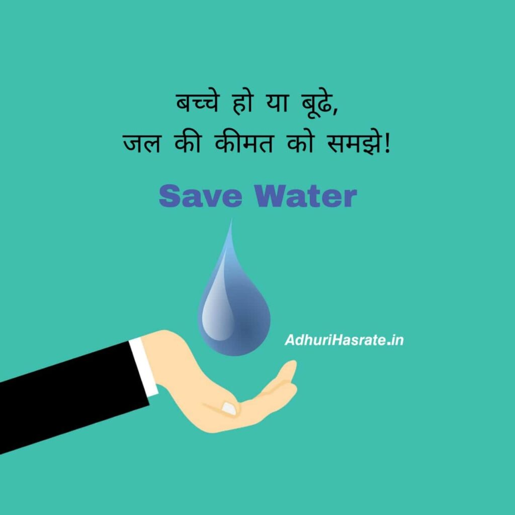save water slogans in hindi letters