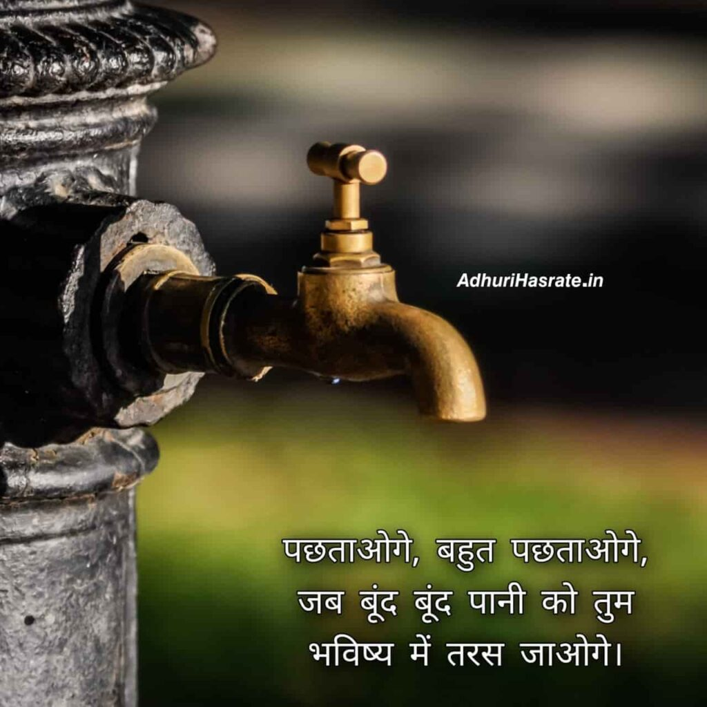 save water poster with slogan in hindi