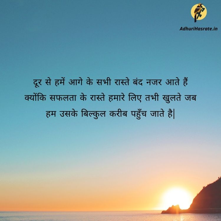 Motivational pictures for success in Hindi download