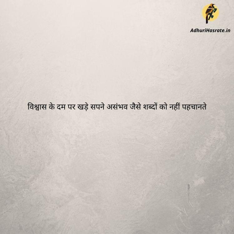 wallpaper hd motivation Hindi