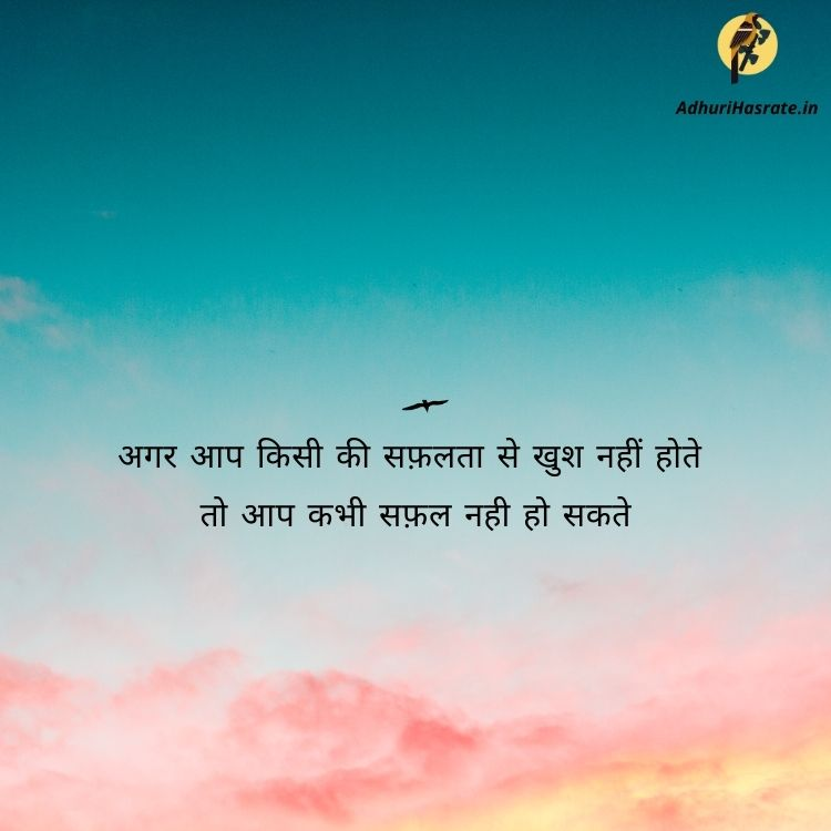 Inspirational Quotes in Hindi for student