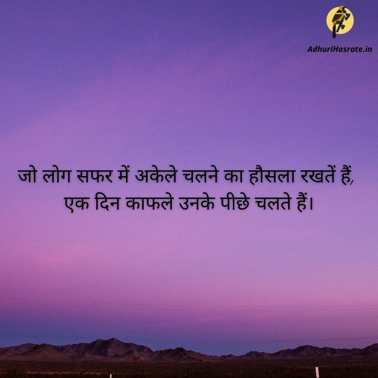 Motivational for life in Hindi