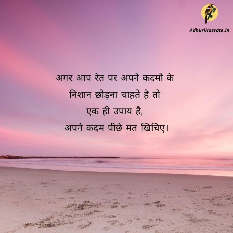 Life motivation in Hindi
