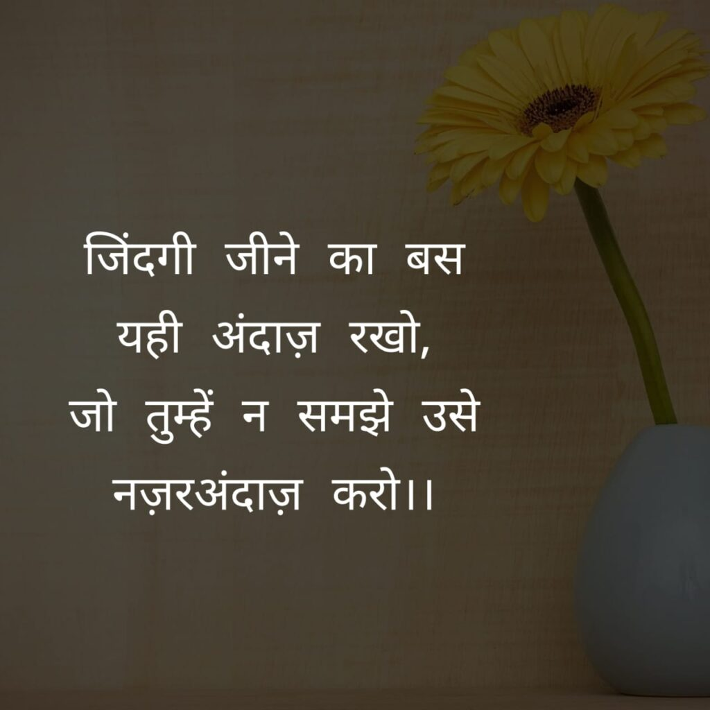 DP for WhatsApp with Quotes in Hindi