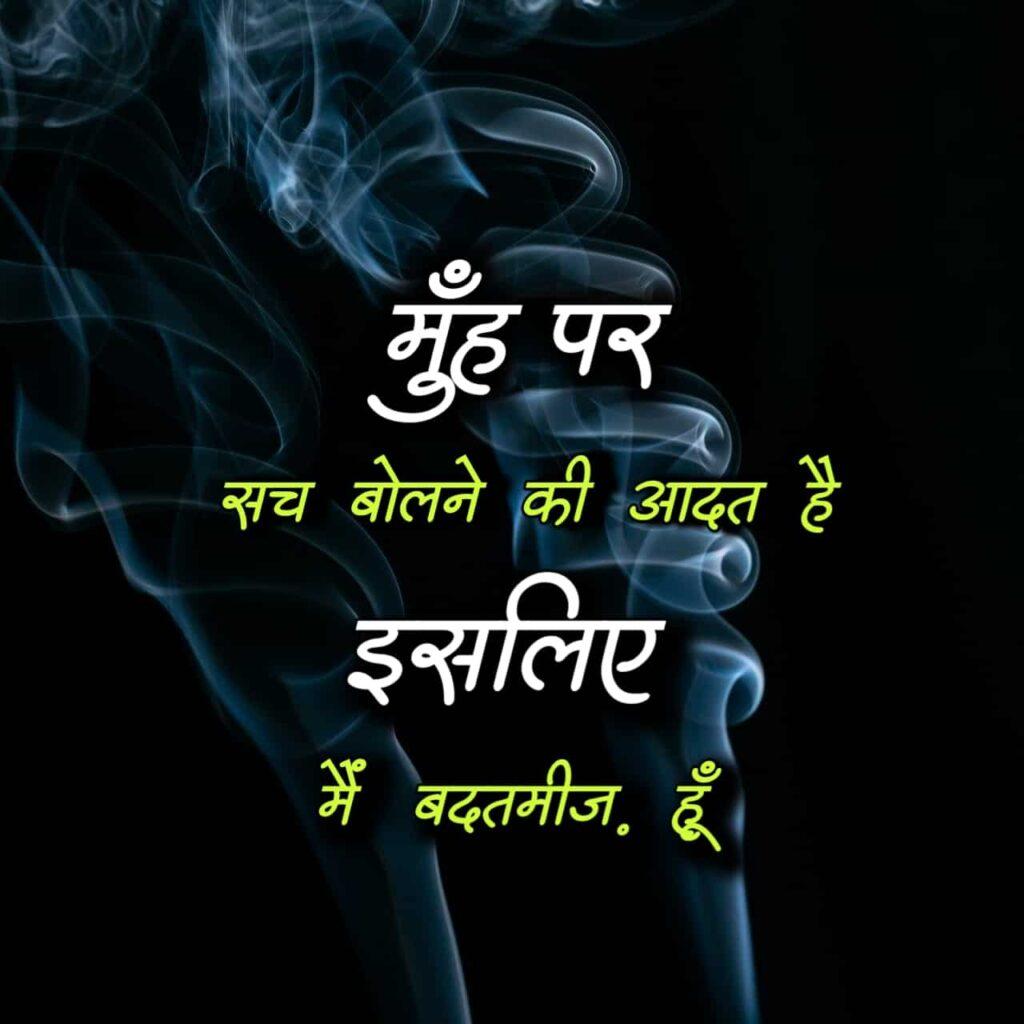 Hindi WhatsApp DP Quotations