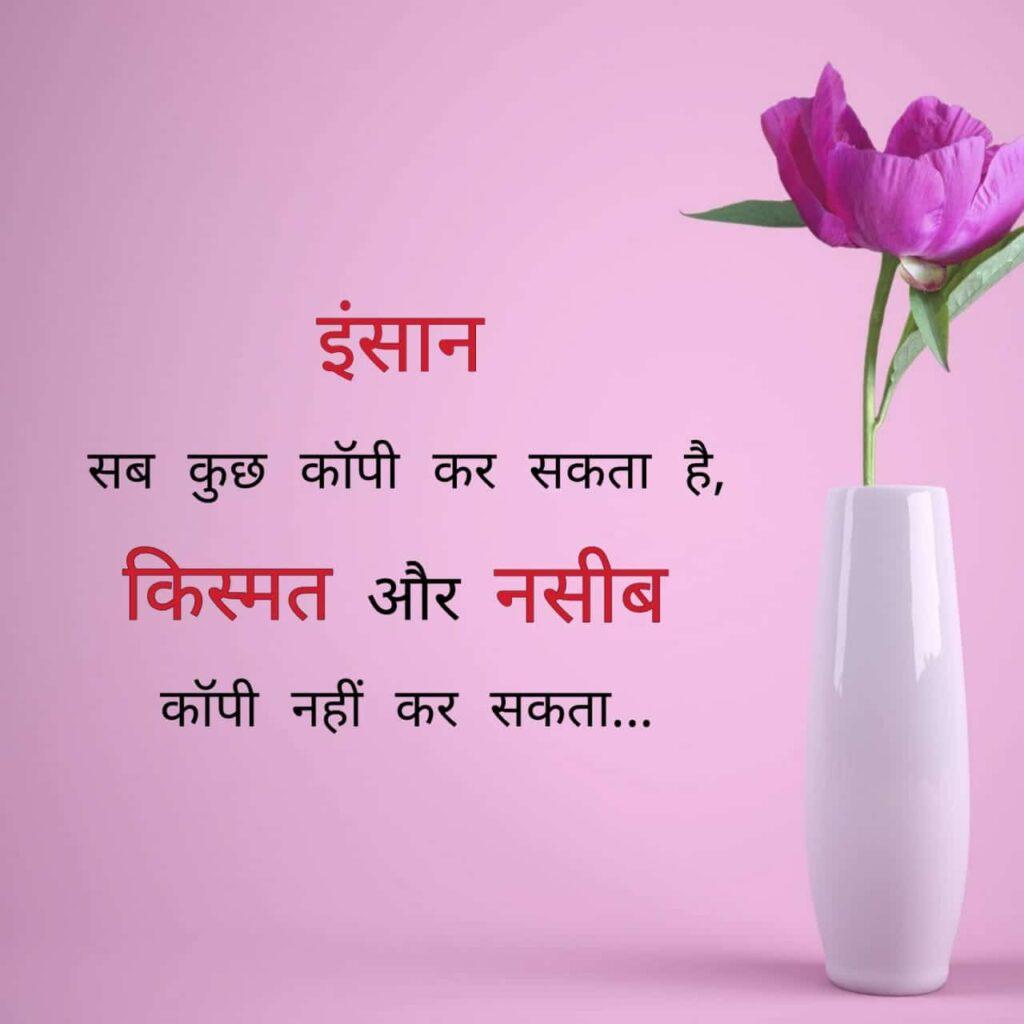 WhatsApp Hindi DP Quotations