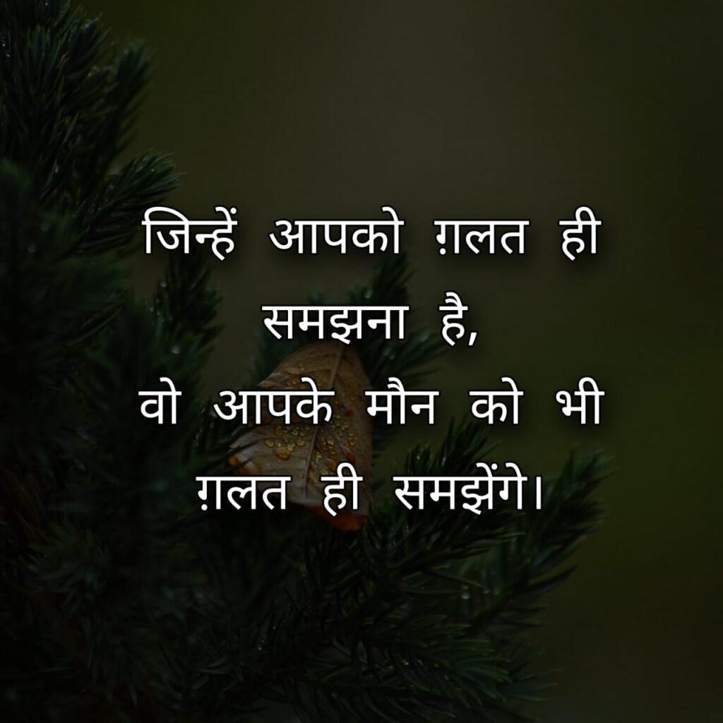 WhatsApp DP Images in Hindi Attitude