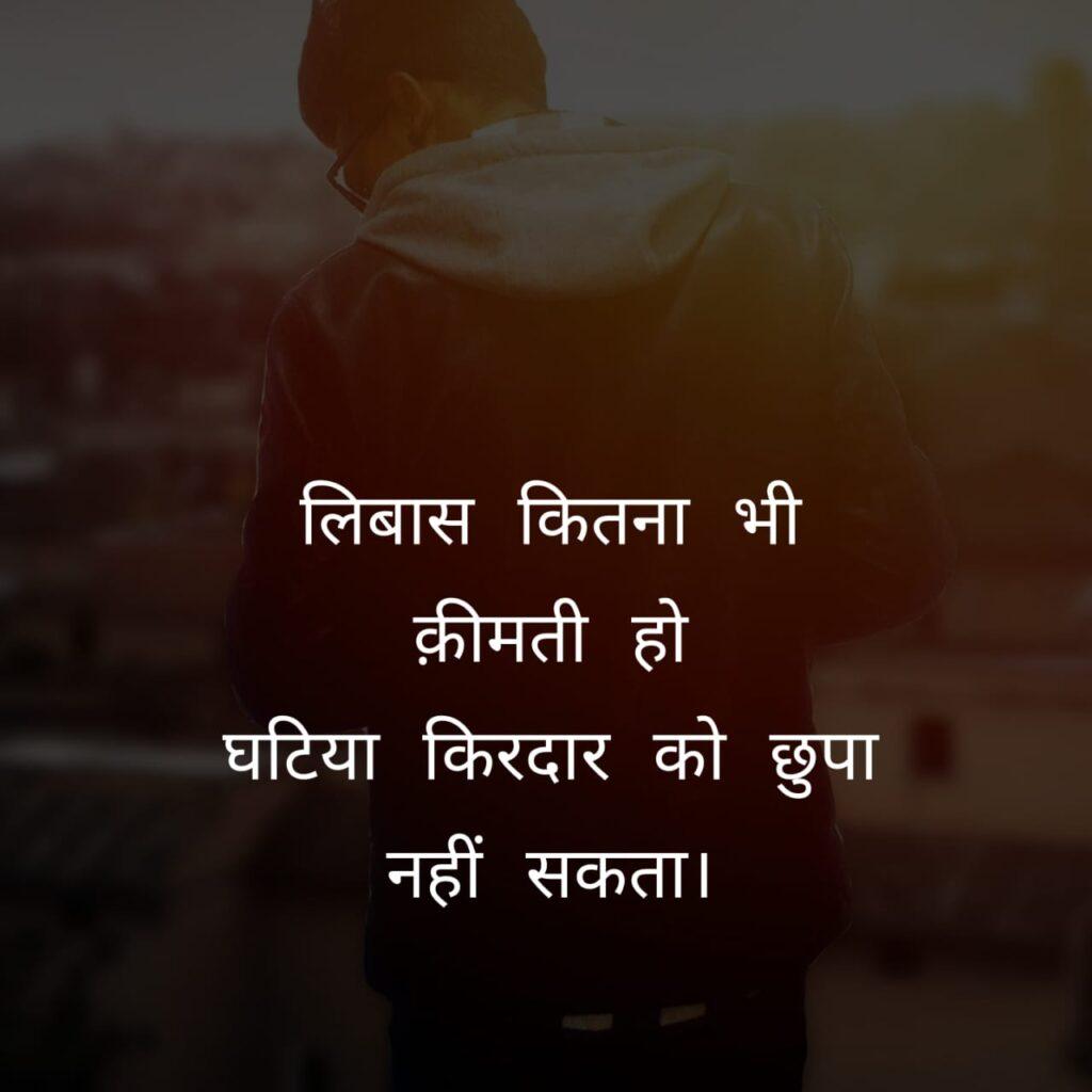 Shayari DP For WhatsApp