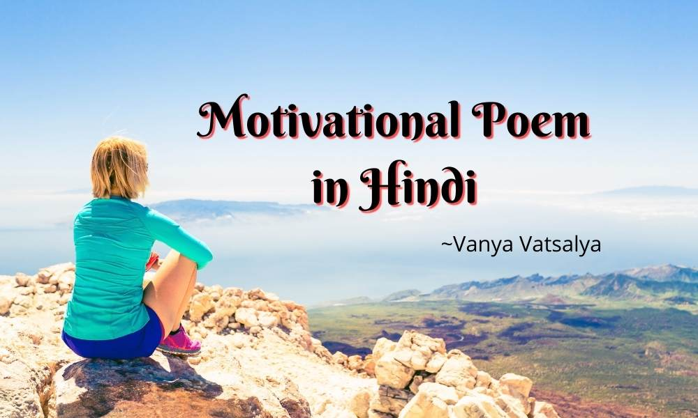 motivational poem for students in hindi