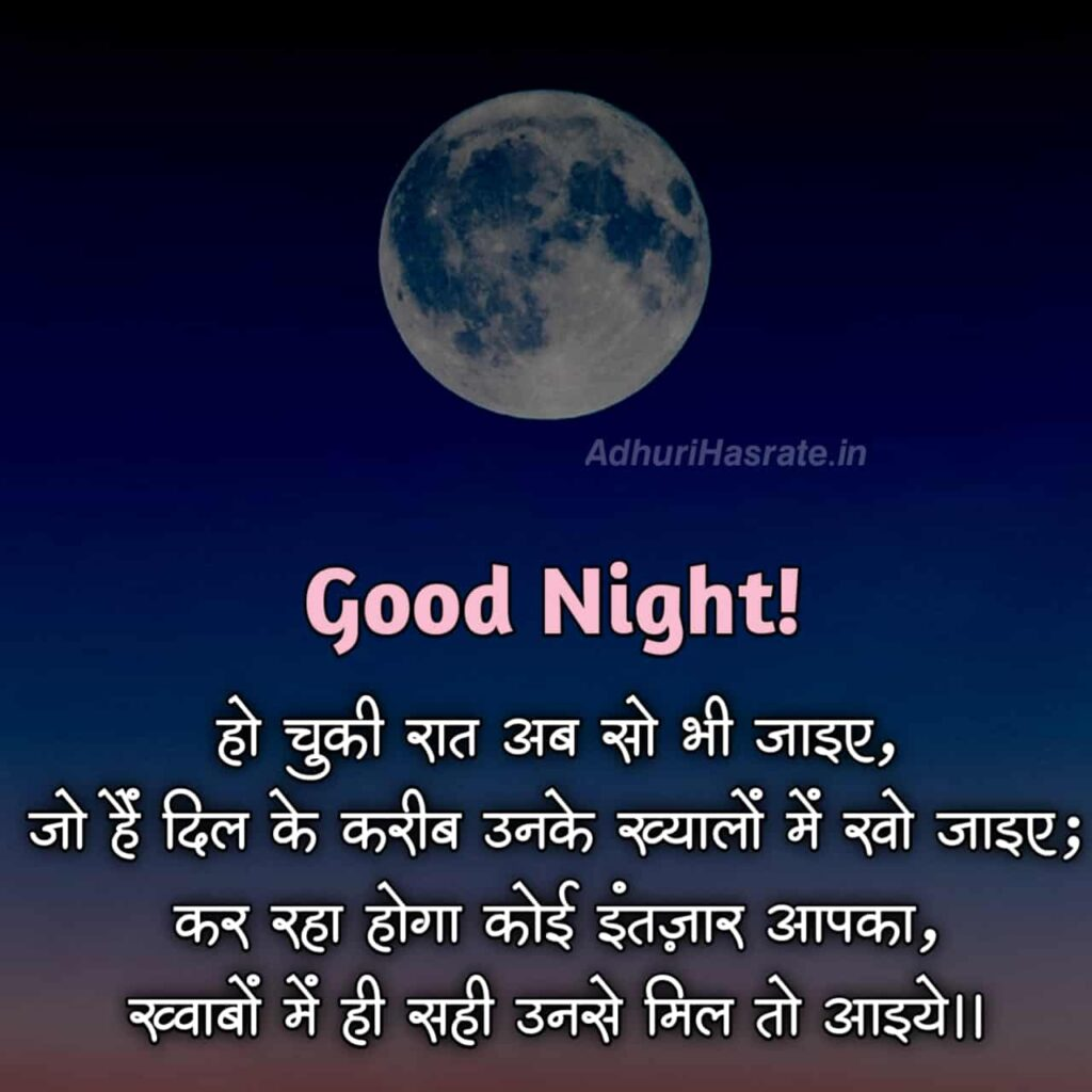 Shayari for friends goodnight