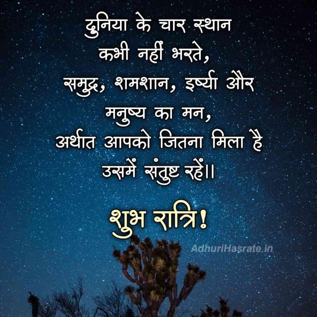 goodnight whatsaap Shayari
