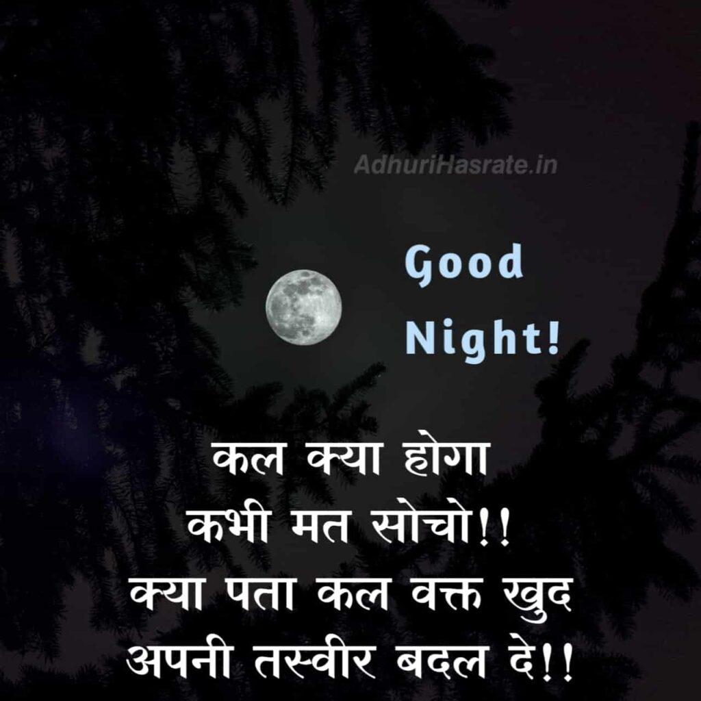 WhatsApp good night shayari
