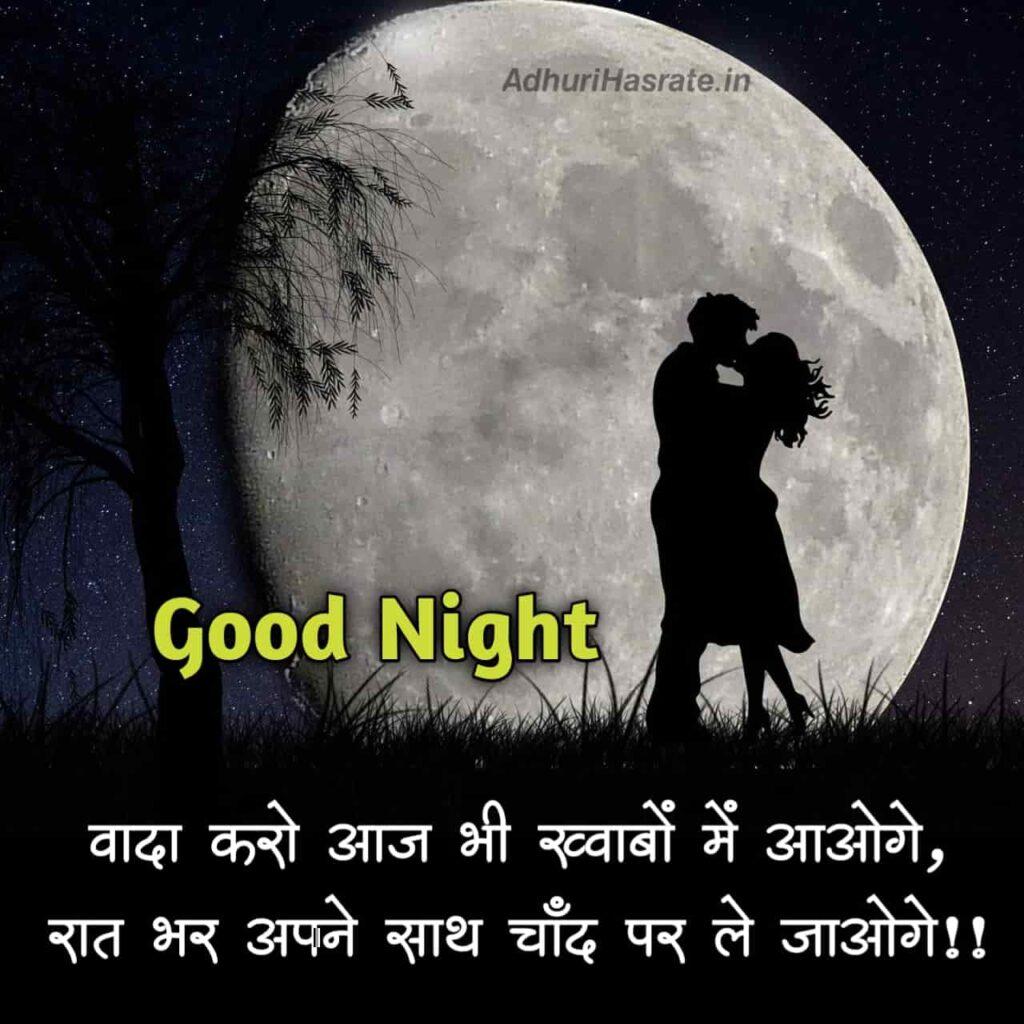Good Night Love shayari In Hindi