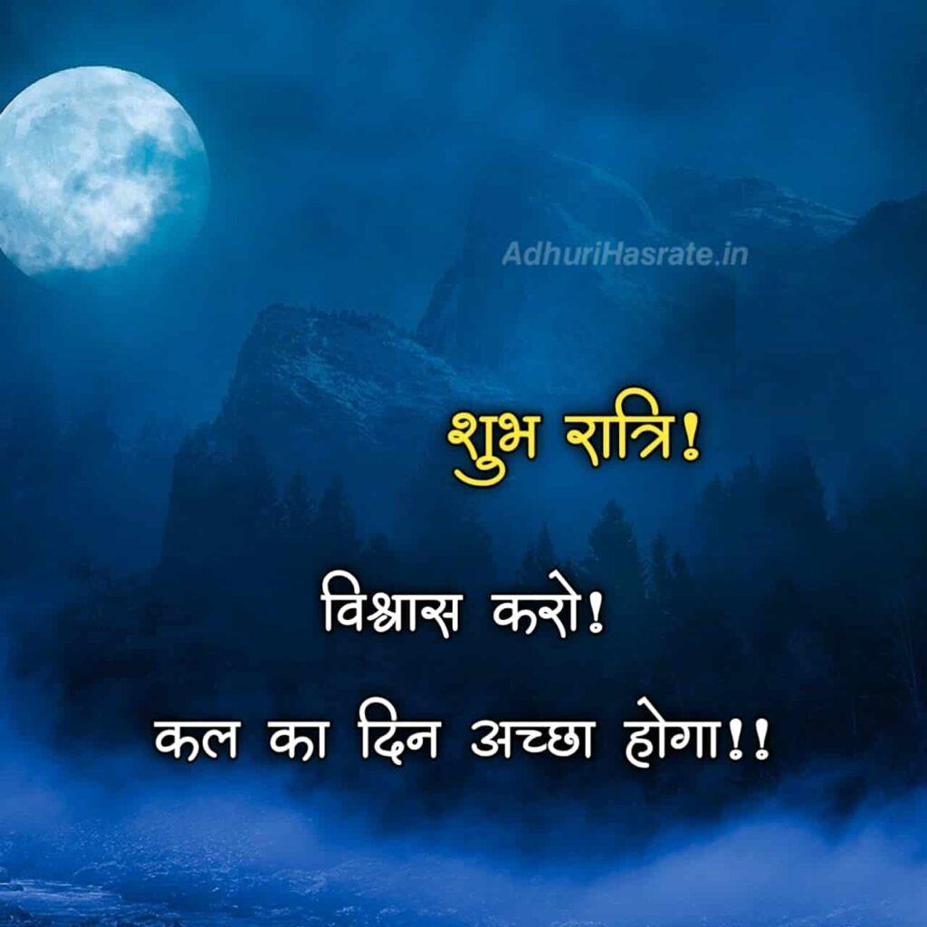 Good Night Shayari Motivation