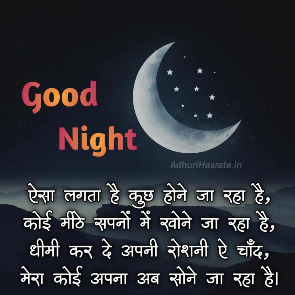 Good Night Love In Hindi