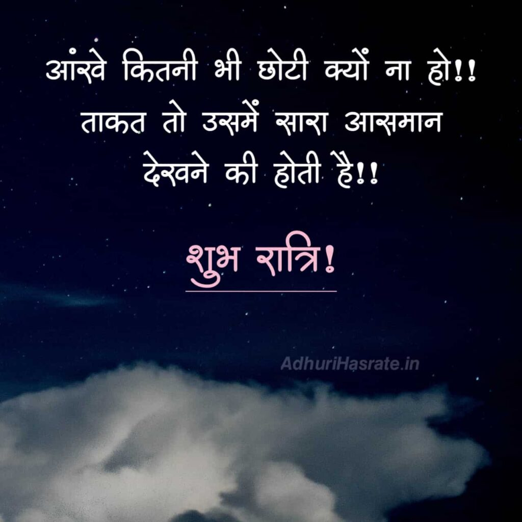 Good Night Shayari Friend