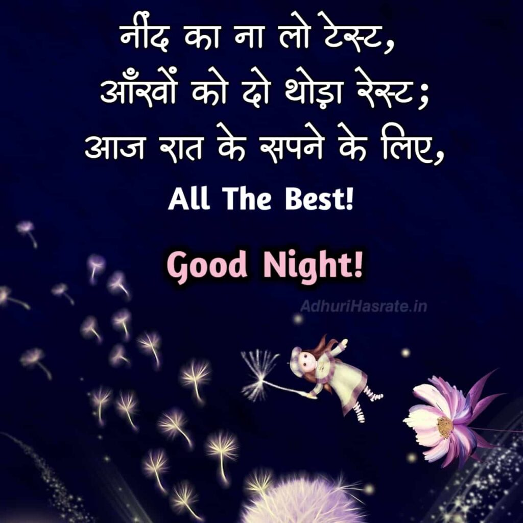 Good Night dosti shayari