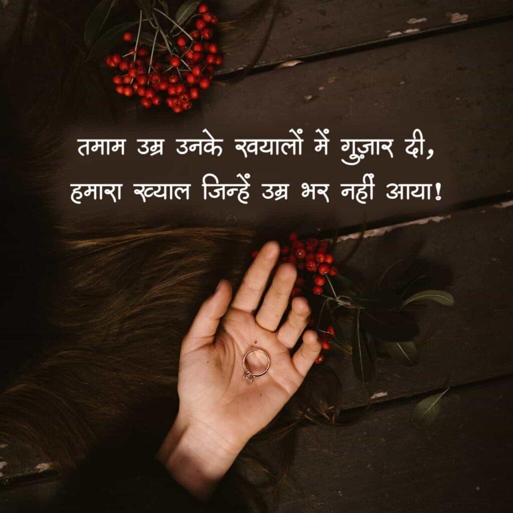Zindagi Hindi Shayari Download Free