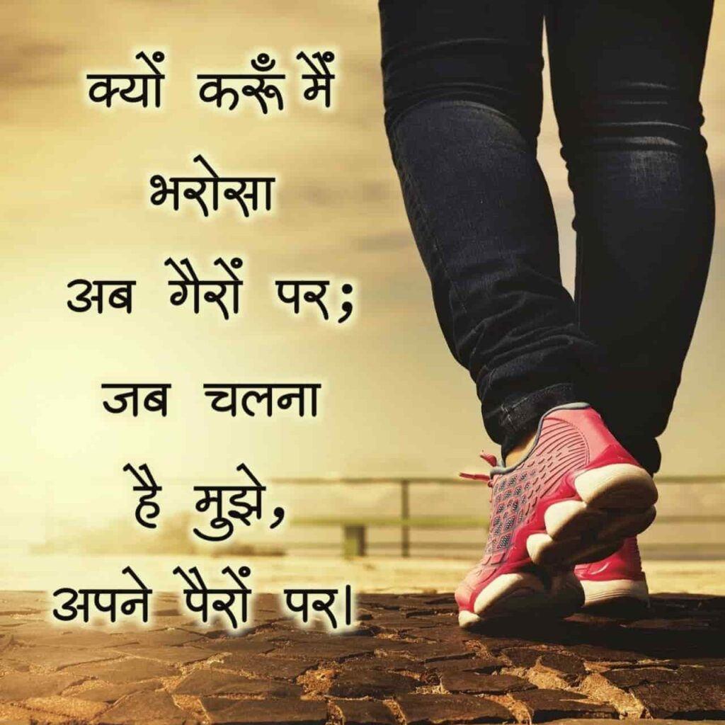 Whatsapp Dp Quotes About Life In Hindi