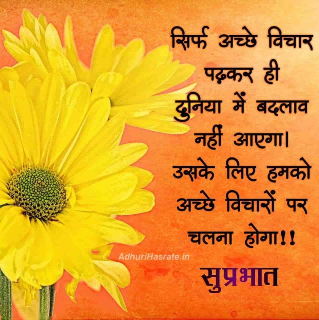 Hindi good morning shyari